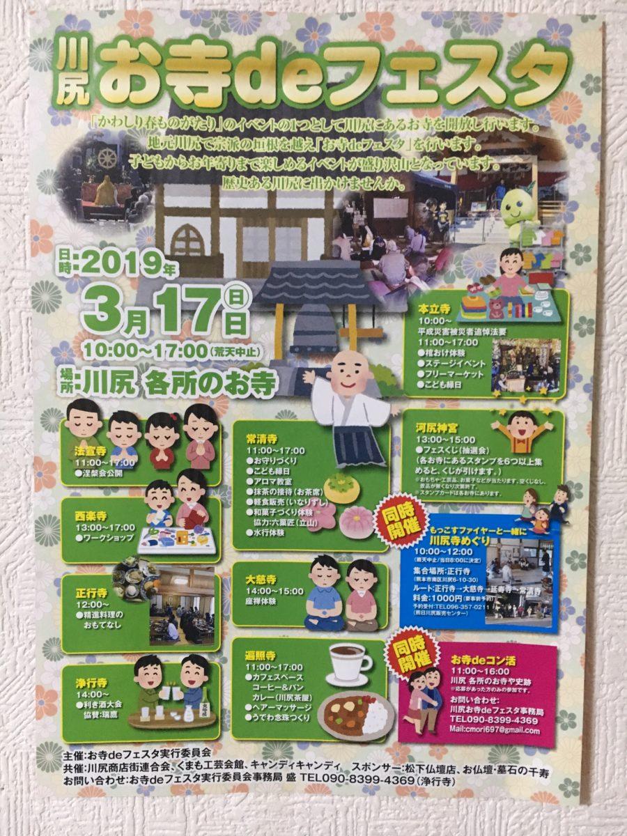 川尻寺フェス開催